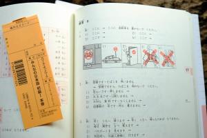 minna-no-nihongo-5